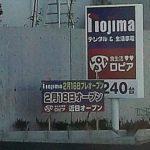 ロピア・ノジマ オープン