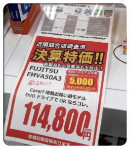 FMVA50A3値札