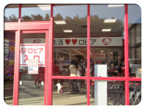 ロピア 川崎水沢店入口