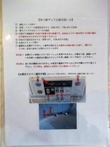 お風呂の使い方