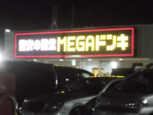 megaドンキ_屋上店舗入り口