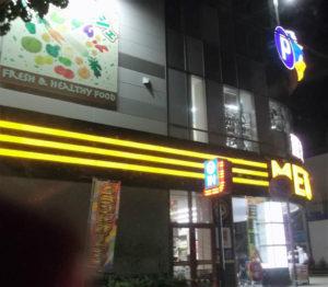 MEGAドンキ東名川崎店