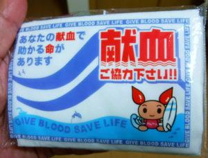 献血ティッシュ