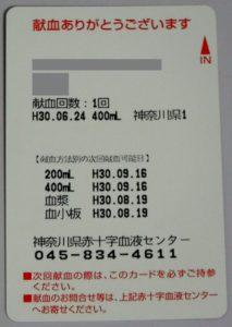 献血カード 裏